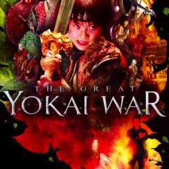 Yokai Daisenso (The Great Yokai War 2005 Takashi Miike)